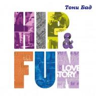 Тапети колекция Тони Бад Hip&Fun