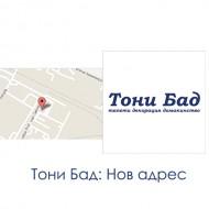 Тони Бад: Нов адрес