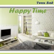 Тапети колекция Тони Бад Happy Time