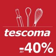 Разпродажба tescoma